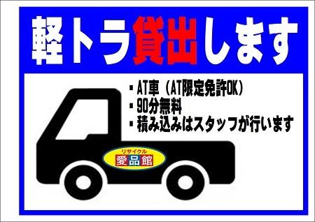 軽トラ貸出POP(小)