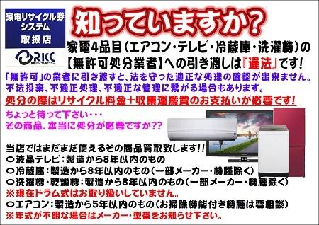 4品目 買取 処分 下取り 千葉県 千葉市 リサイクル 中古 冷蔵庫 洗濯機 エアコン テレビ