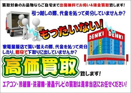 4品目 買取 処分 下取り 千葉県 千葉市 リサイクル 中古 冷蔵庫 洗濯機 エアコン テレビ 2