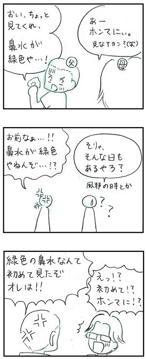 h300827_01.jpg