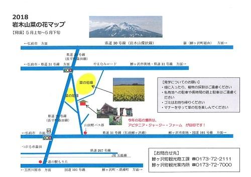 2018岩木山菜の花畑 周辺地図