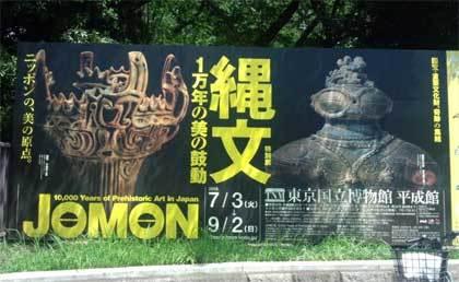 20180710_jomon_004.jpg