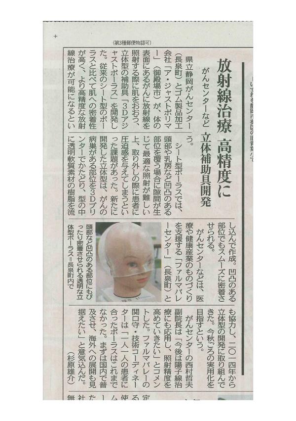 中日V聞300609