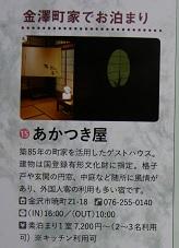 0803yakei201.jpg