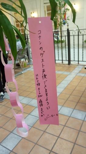 01 森保まどか_七夕短冊2018