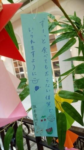 03 坂本愛玲菜_七夕短冊2018