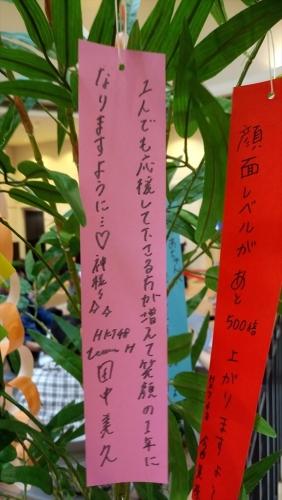 03 田中美久_七夕短冊2018