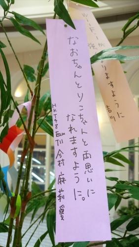 d2 今村麻莉愛2_七夕短冊2018