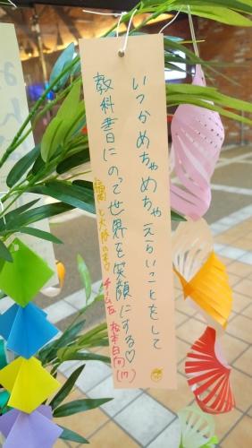 04 松本日向_七夕短冊2018
