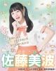 【配信開始】 AKB48研究生「パジャマドライブ」初日公演 他