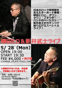 2018-5-28新井武士&柳田ヒロ