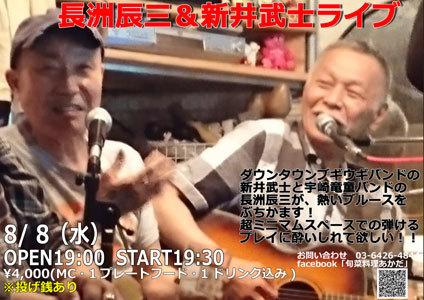 2018-8辰三&武士フライヤー