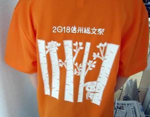 信州総文祭のTシャツです