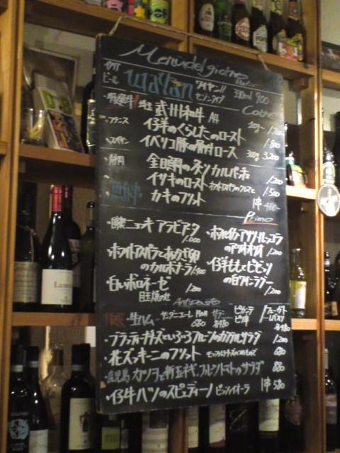 裏原宿の陽気なイタリア酒場 ALA (アラ)