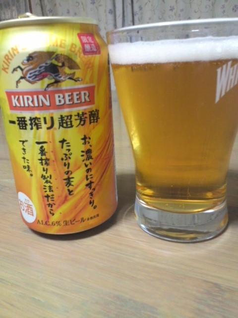 限定醸造「キリン 一番搾り 超芳醇」