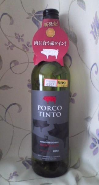 PORCO TINTO(ポルコ ティント)2012