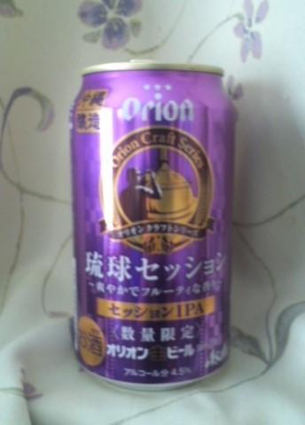 オリオン 琉球セッション セッションIPA