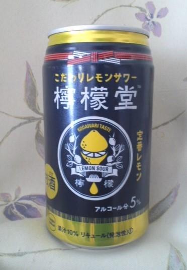 九州限定発売!「こだわりレモンサワー 檸檬堂 定番レモン」