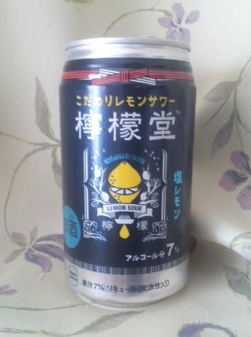 九州限定発売!「こだわりレモンサワー 檸檬堂 塩レモン」