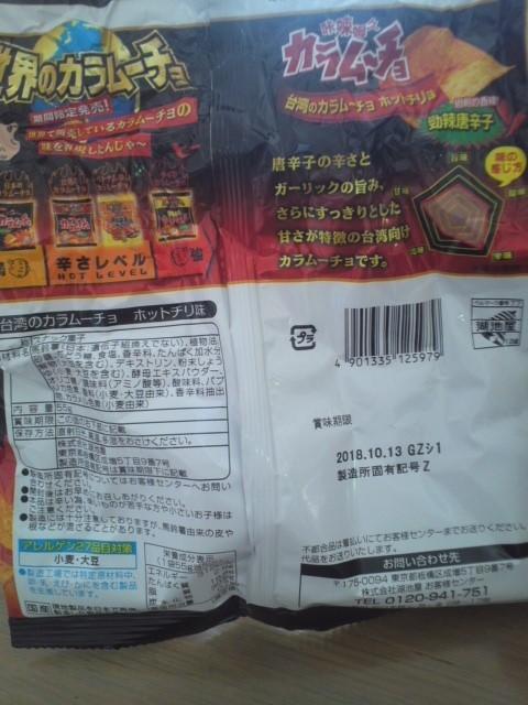 世界のカラムーチョ「台湾のカラムーチョ ホットチリ味」