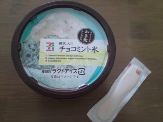 セブン「練乳入りチョコミント氷」