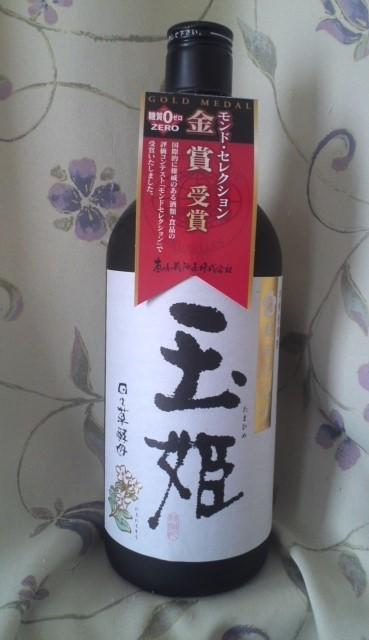 本格焼酎「花酵母仕込み 玉姫」