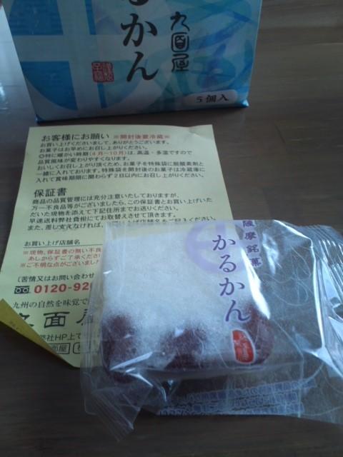 薩摩銘菓 塩豆かるかん