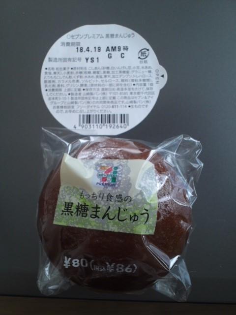 セブン「もっちり食感の黒糖まんじゅう」