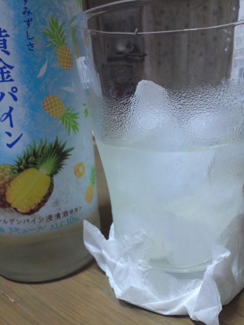KIRIN「鳳梨酒 ひんやり黄金パイン」
