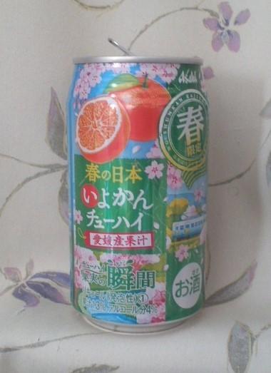 春限定「果実の瞬間 春の日本いよかんチューハイ」