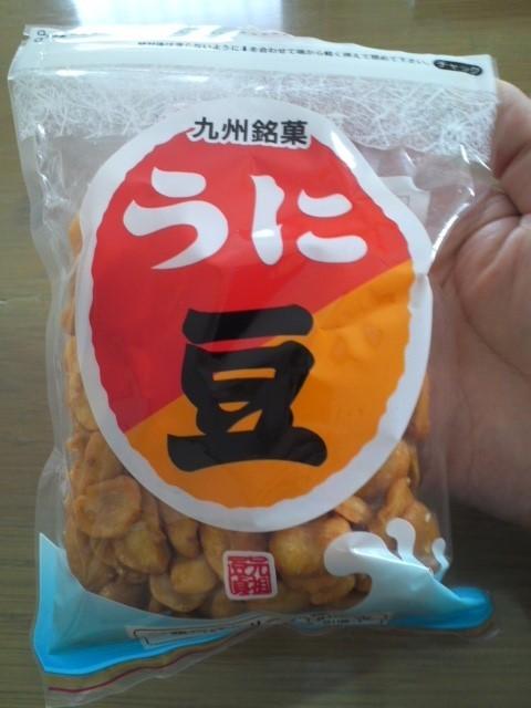 九州銘菓「うに豆」