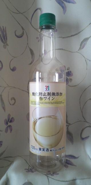 セブンプレミアム「酸化防止剤無添加白ワイン」