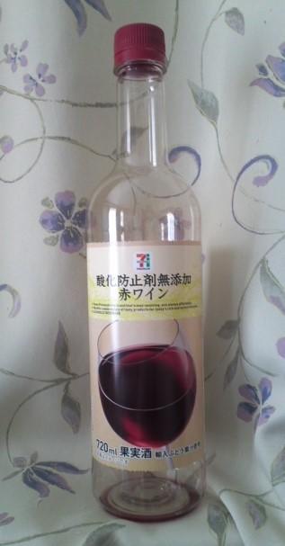 セブンプレミアム「酸化防止剤無添加赤ワイン」