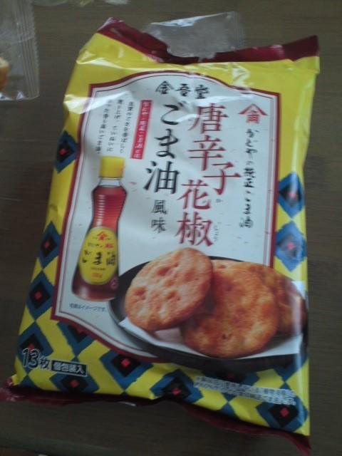 金吾堂 唐辛子花椒ごま油風味