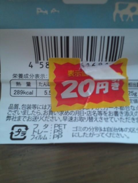 京都レマン 低温殺菌牛乳で作ったカステラ