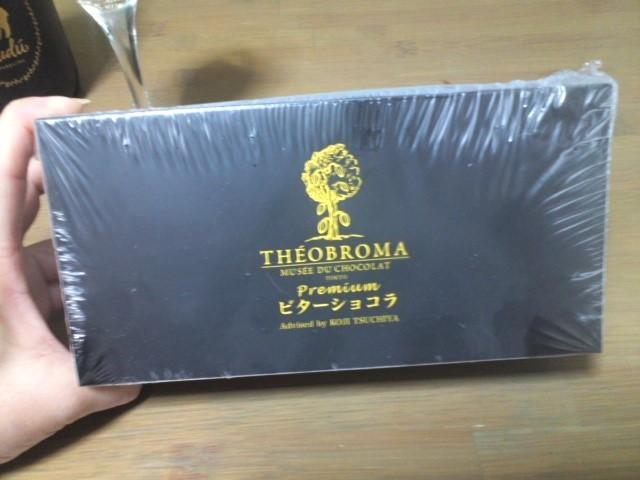 THEOBROMA Premium ビターショコラ