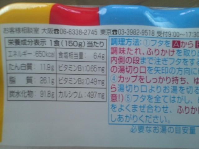 スーパーカップ大盛り「沖縄チャンプルー風焼きそば」