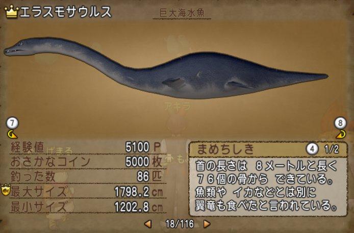 20180612エラスモサウルス