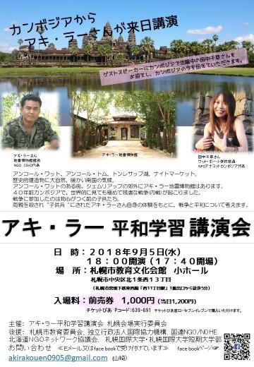 札幌・山崎さん (1)