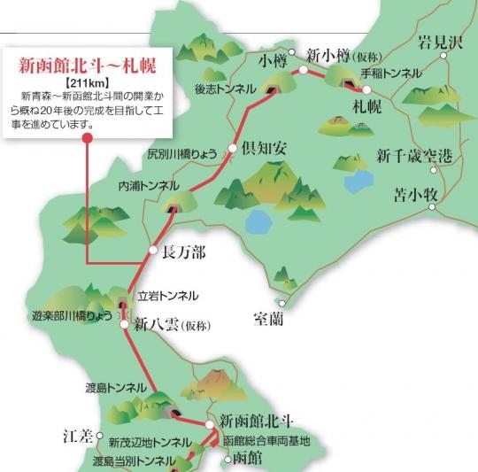 Rail_Hokkaido-Shinkansen_000003.jpg