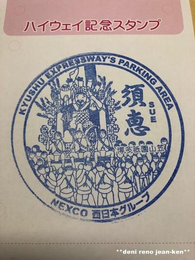 201806_stamp2.jpg