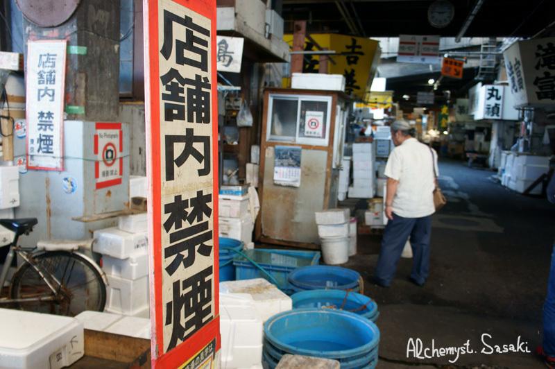 築地・魚河岸DSC01676