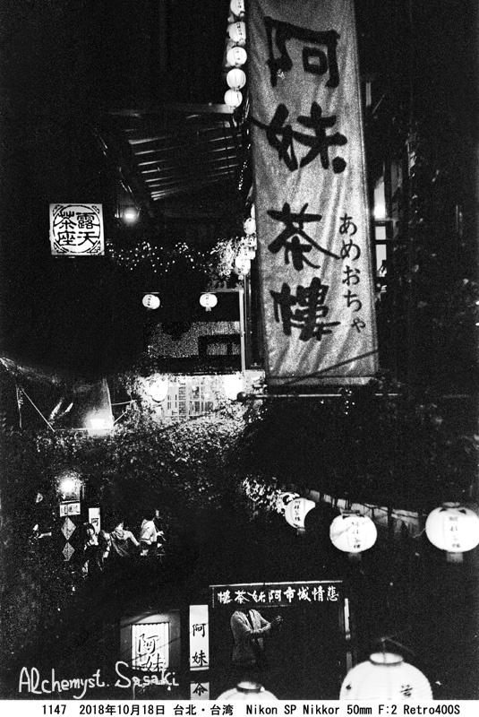 台湾1147-7