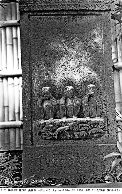 長安寺1157-23