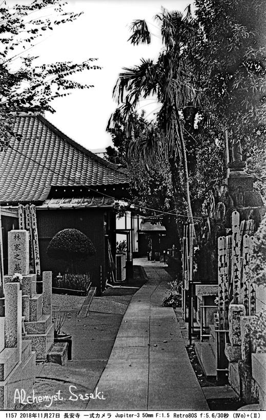 長安寺1157-26