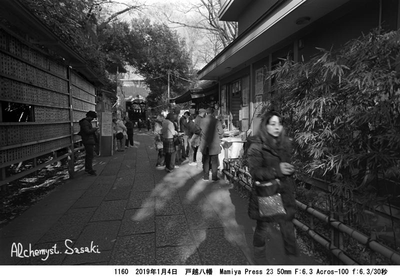 八幡神社1160-9
