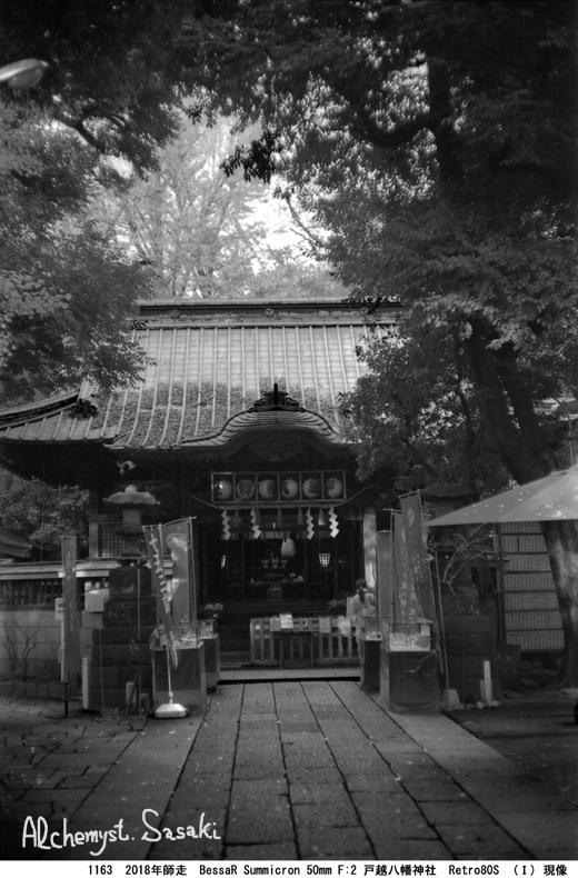 戸越八幡1163-24a