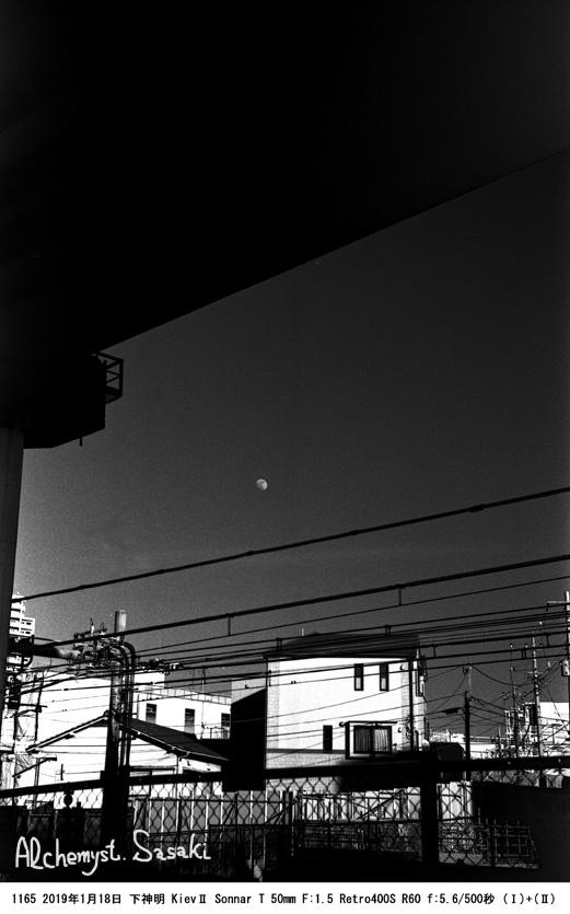 月を追って1165-4