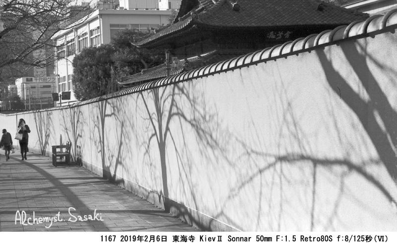 東海寺1167-13