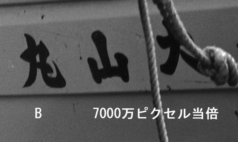MamiyaPressB.jpg